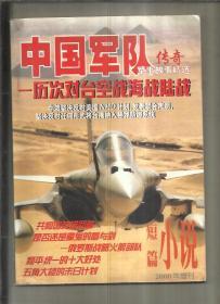 中国军队传奇(军事故事选编)
