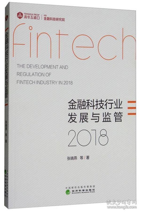 金融科技行业发展与监管2018