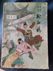 绣像绘图粉妆楼(中国小说研究资料丛书)