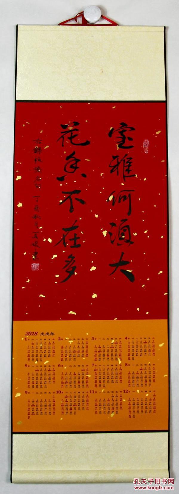 【来自本人 保真】【送礼最佳】立轴/裁后为镜片/中国人民大学艺术学院助理导师、美协会员、书协会员夏媛 书法作品7。