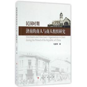 民国时期济南的商人与商人组织研究