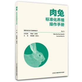 畜禽标准化生产流程管理丛书:肉兔标准化养殖操作手册