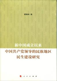 新中国成立以来中国共产党领导的民族地区民生建设研究