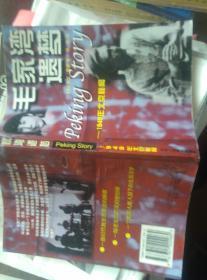 毛家湾遗梦:1949年北京秘闻
