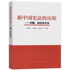 新中国宪法的历程:问题、回应和文本