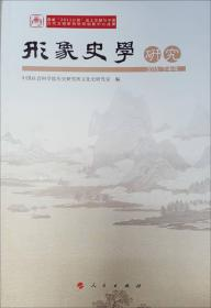 笼统史学研究(2015/下半年)