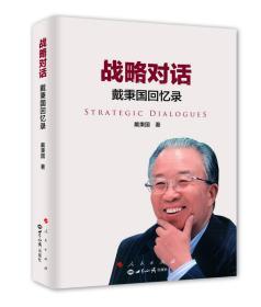 战略对话——戴秉国回忆录(精)