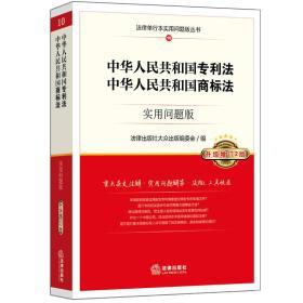 中华人民共和国专利法 中华人民共和国商标法 实用问题版 升级增订2版