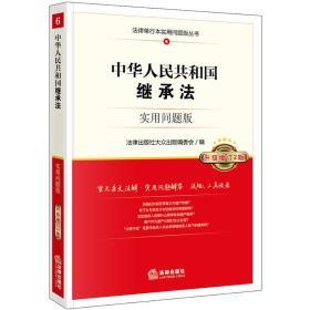 中华人民共和国继承法(实用问题版升级增订2版)/法律单行本实用问题版丛书