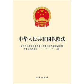 中华人平易近共和国保险法 最高人平易近法院关于实用保险法的解释(一)(二)(三)(四) 2018年9月新版