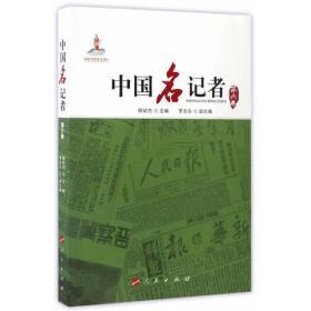 中国名记者(第六卷)