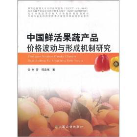 中国鲜活果蔬产品价格波动与形成机制研究 专著 刘芳,何忠伟著 zhong guo xia