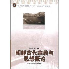 朝鲜古代宗教与思想概论