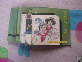 中华小英雄故事系列彩色24开连环画20册全缺2本18本