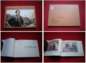 《毛主席的故事》,50开彩靳之林绘,连环画2013出版,2709号,连环画
