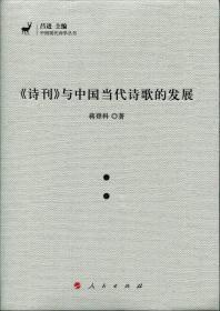 诗刊 与中国当代诗歌的发展(J)/中国现代诗学丛书
