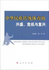 中华民族传统体育的兴盛危机与复兴