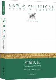 法证科学丛书:宪制民主