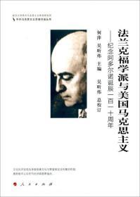 法兰克福学派与美国马克思主义——纪念阿多尔诺诞辰一百一十周年/中外马克思主义学者对话丛书