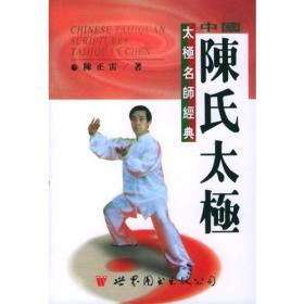 中国陈氏太极-太极名师精典