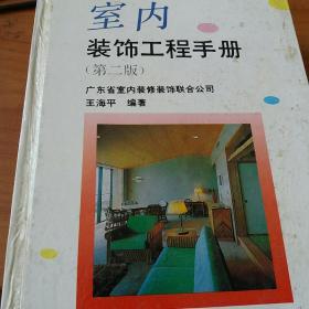 室内装饰工程手册..