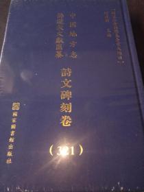 中国地方志 佛道教文献滙纂 诗文碑刻卷 321