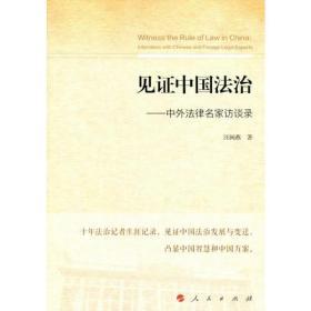 见证中国法治——中外法律名家访谈录