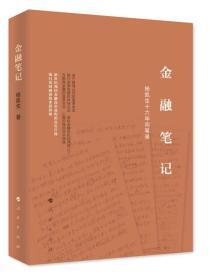 金融笔记:杨凯生十六年间笔录