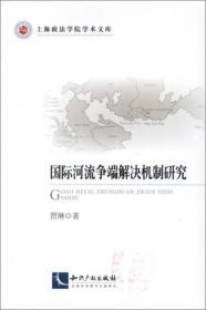国际河流争端解决机制研究