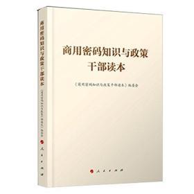 商用密码知识与政策干部读本