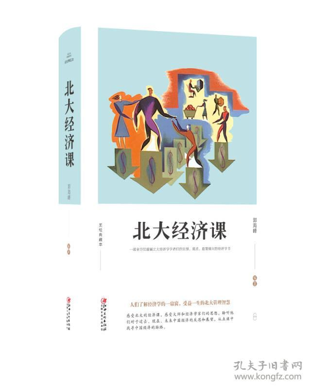 北大经济课江西美术 郭 海 峰 9787548054474