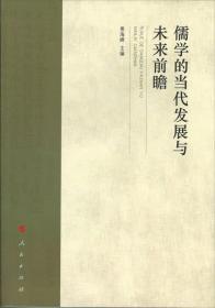 儒学的当代发展与未来前瞻