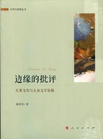 边缘的批评(左翼文化与大众文学论稿)/文学与思想丛书