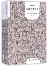 鲁迅杂文全集/国民阅读经典
