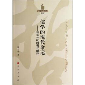 儒学的现代命运:儒家传统的现代阐释