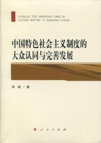中国特色社会主义制度的大众认同与完善发展