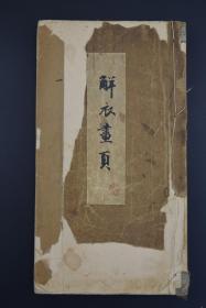 (K4167)《解衣画页》和本 一册 珂罗版精印美术作品 唐美人 日本武尊 蓬莱仙阁 赤壁舟游等九十余幅日本画家作品 原著为绢本 半折 1919年