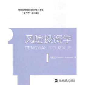 风险投资学 刘曼红 9787811348552