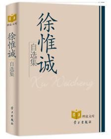 学习理论文库:徐惟诚自选集(精装)