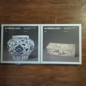 故宫博物院藏元代瓷器(全二册)塑封未拆