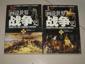 画说世界战争史(全两卷)45元包邮
