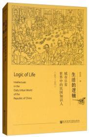 生活的逻辑:城市日常世界中的民国知识人(1927-1937)