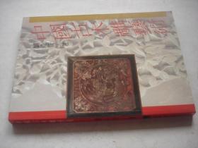 中国古木雕艺术