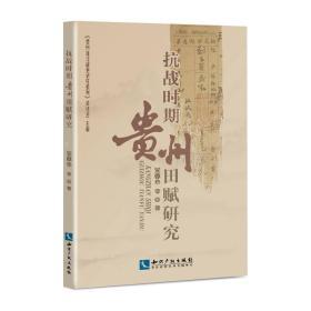 贵州抗日战争研究系列:抗战时期贵州田赋研究