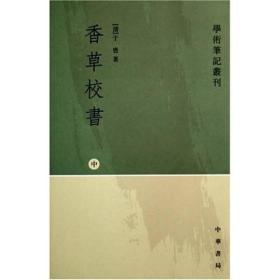 香草校书(上中下):学术笔记丛刊