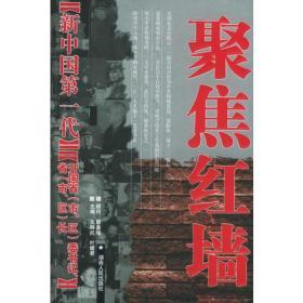 聚焦红墙-新中国第一代.开国省(市、区)委书记省(市、区)长