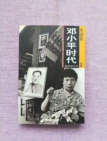 生活在邓小平时代:视觉90年代 下卷