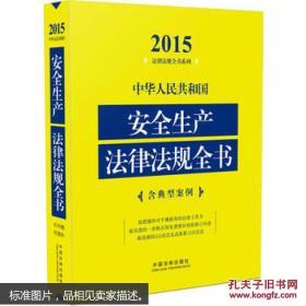 2015法律法规全书系列:中华人民共和国安全生产法律法规全书(含典型案例)