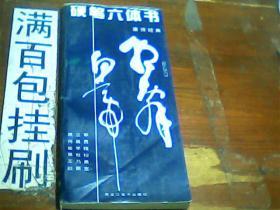 硬笔六体书