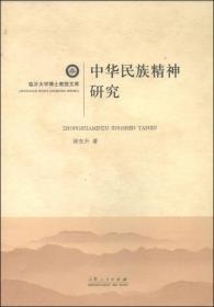 临沂大学博士教授文库:中华民族精神研究